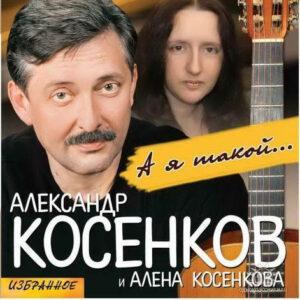 Сборник песен Александра и Алены Косенковых