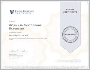 Первая психологическая помощь: сертифицированный специалист