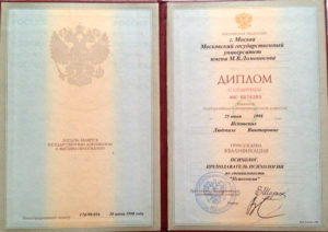 диплом психолога МГУ